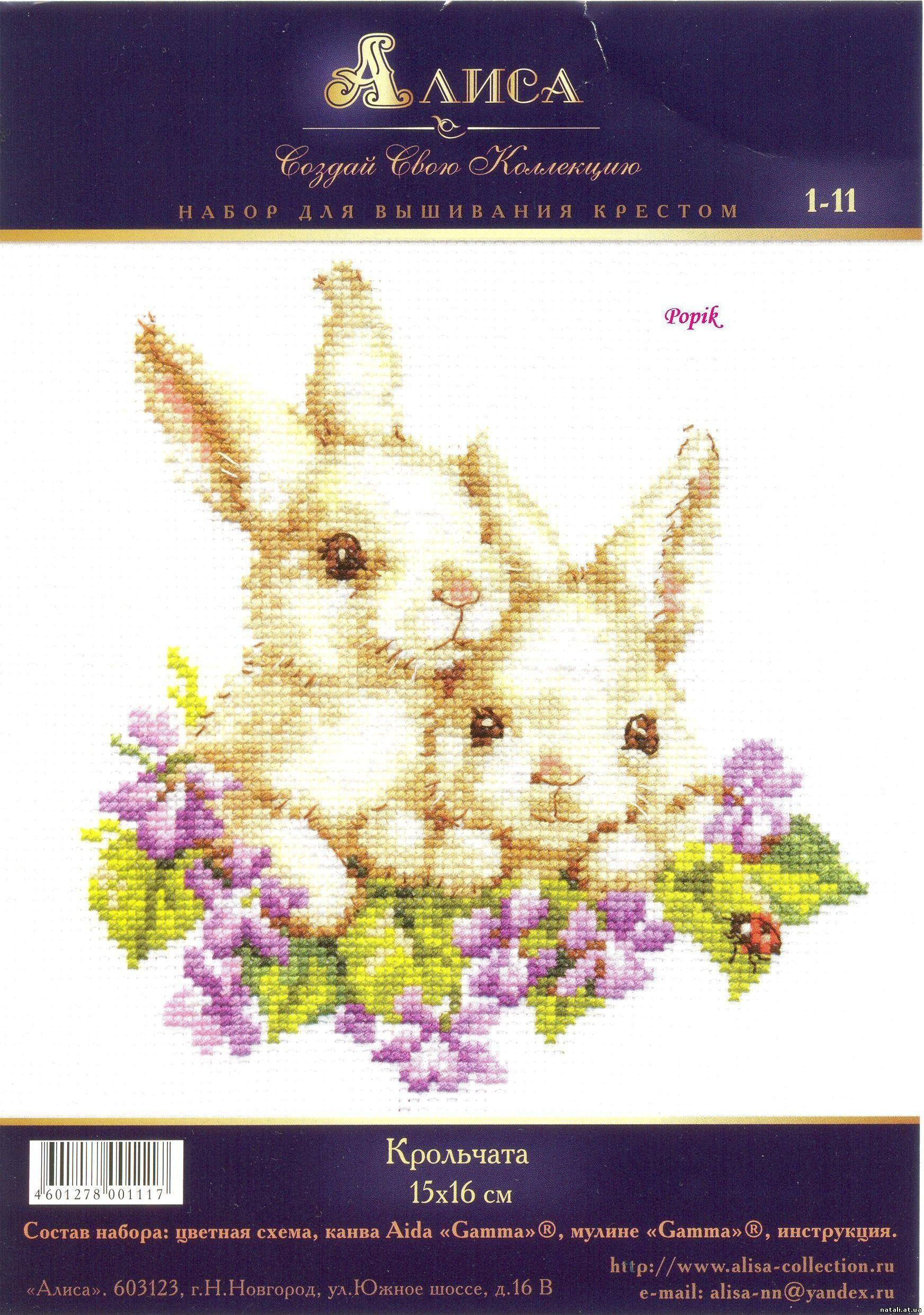 Алиса кролики вышивка 190